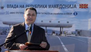 Фото: Влада на РМ