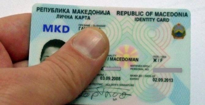 Прцедурата за лични документи во вашиот дом не постои. Фото: Скриншот од Алсат