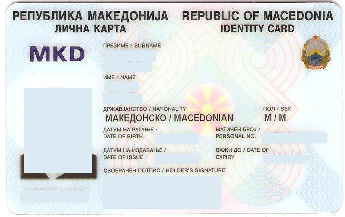 """За лична карта ако привремено си во друг град, мора да се оди """"дома"""". Фото: Википедија"""