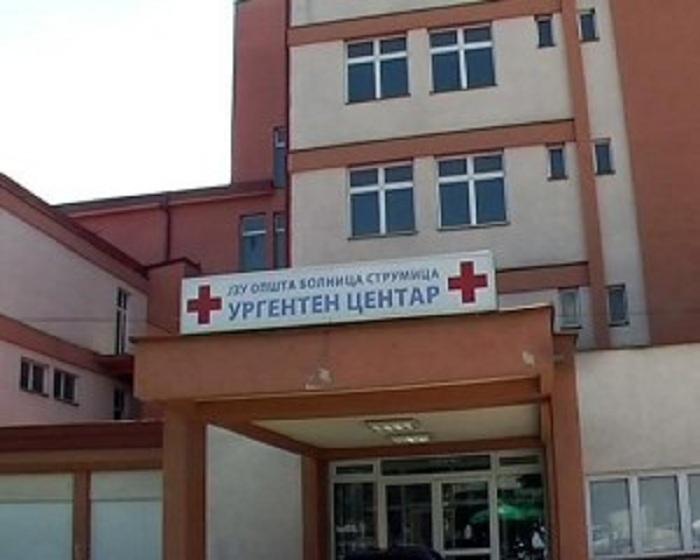 ЈЗУ Општа болница во Струмица  Фото: Скриншот