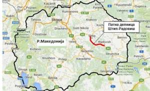Локација на патот Штип-Радовиш, Фото: Скриншот