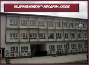 """Училиштето требаше да добие нова фасада пред  една година Фото:  Принтскрин ФБ страница на ОУ"""" Блаже Конески"""""""