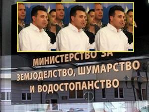 Дали е министерство, дали е центар за комуникации? Фото: META