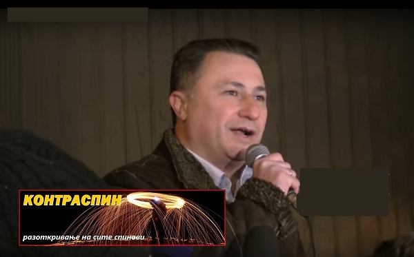 Груевски во говорот пред ДИК упати остри пораки до странските амбасадори, невладините организации, неистомислениците... Фото: Принтскрин