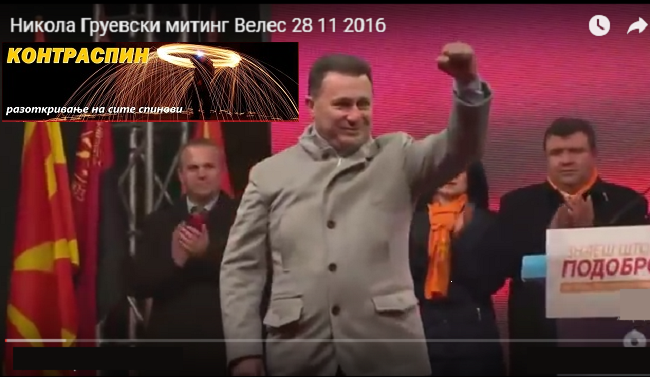VMRO-DPMNE has been in power for ten years, and the opposition is accused of backsliding the democratic processes. Photo: Print screen
