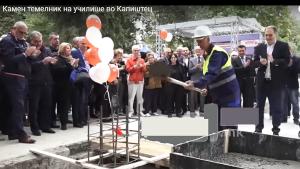 Од ставањето камен-темелник за новото училиште во Центар Фото: Принтскрин