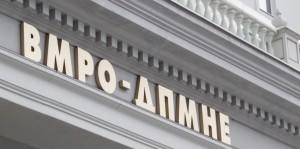 Foto: VMRO-DPMNE