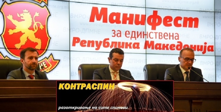 The vision opposes the ten-year practice. Photo: VMRO-DPMNE/web