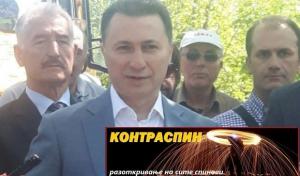 Дали Платформата е опасна или не е ќе кажеле нови избори? Фото: ВМРО-ДПМНЕ, веб страна