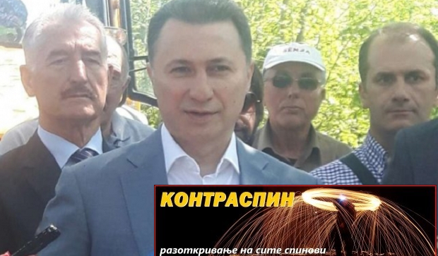 New general election would prove whether the platform is perilous or not? Photo: VMRO-DPMNE, website