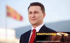 """A dictator"" accuses others of dictatorship. Photo: VMRO-DPMNE's website"
