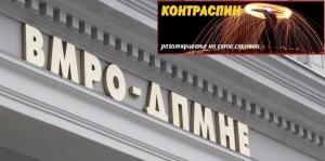Од толку грижа за народот државата остана речиси без институции. Фото: Веб сајт на ВМРО-ДПМНЕ