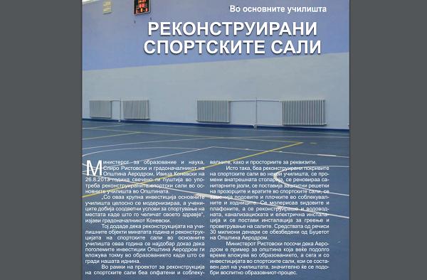 Фото: Принтскрин Весник на Општина Аеродром бр.54 (стр.7)