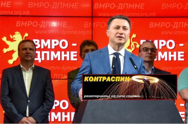 Photo: VMRO-DPMNE's website