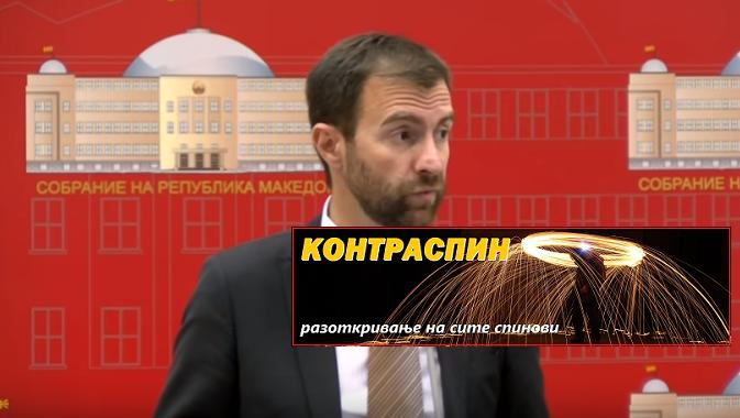 kontra-dimovski