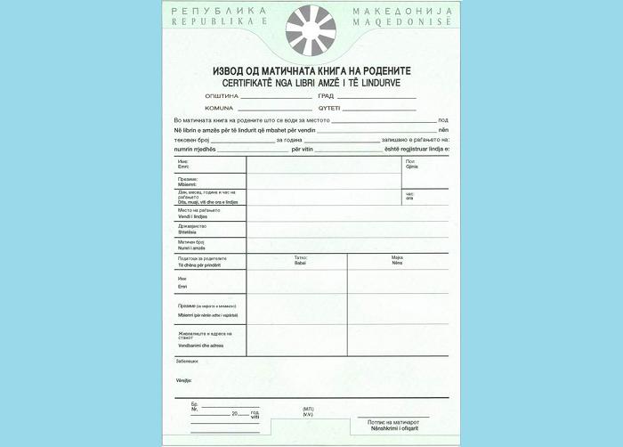 Asgjë nga makinat për nxjerrjen e certifikatave nga libri amë www.uvmk.gov.mk