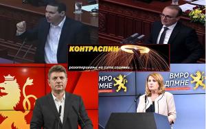 Владата на СДСМ нема 100 дена, ВМРО-ДПМНЕ поднесе четири интерпелации Фото: Принтскрин колаж