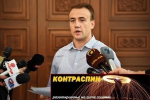 Бакрачески неисполнил, виновни СДСМ? Фото: ВМРО-ДПМНЕ, веб страна