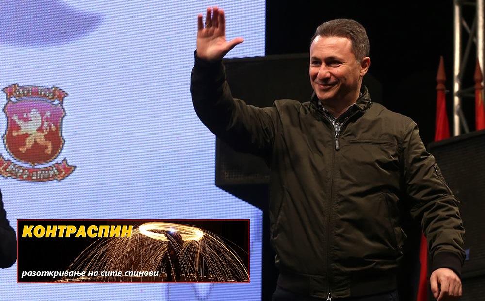 Никола Груевски: позадината на приказната за зголемениот број вработени во Македонија. Фото: ФБ