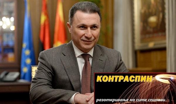 Огледалце, огледалце...Фото: веб страница на ВМРО-ДПМНЕ