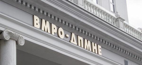 Партијата во опозиција можеше да стане хунта - за малку, тврдат многу анализи. Фото: Веб сајт на ВМРО-ДПМНЕ