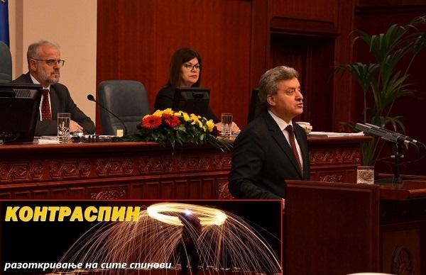 Фото: Ѓ. Иванов, веб сајт на Претседател на РМ