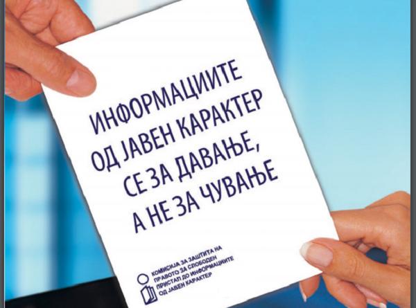 Vetëm disa ministri publikuan serinë e plotë prej 21 dokumenteve të karakterit publik Foto: komspi.mk