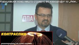 """За Зоран Караџоски """"ништо страшно"""" во Извештајот за АКМИ. Фото: скриншот"""