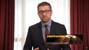 Христијан Мицкоски, лидер на ВМРО-ДПМНЕ: магла од спинови. Фото: скришот