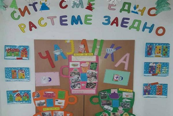 """Во двете градинки во  Штип обезбеден е  бесплатен престој на деца на самохрани родители  Фото:  Детска градинка """"Вера Циривири Трена"""" Штип"""
