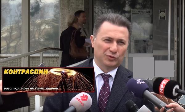 """Нема линк меѓу главниот лик во романот """"Процес"""" – Јозеф. К, и  експремиерот.   Фото:  Груевски пред Кривичниот суд   - Принтскрин"""