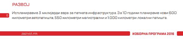 Фото: Принтскрин Изборна програма на СДСМ