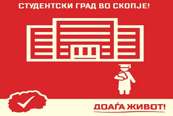 Foto: sdsm.org.mk Printscreen