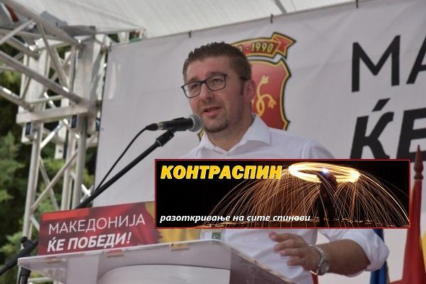 Христијан Мицкоски. Фото: ВМРО-ДПМНЕ, веб сајт