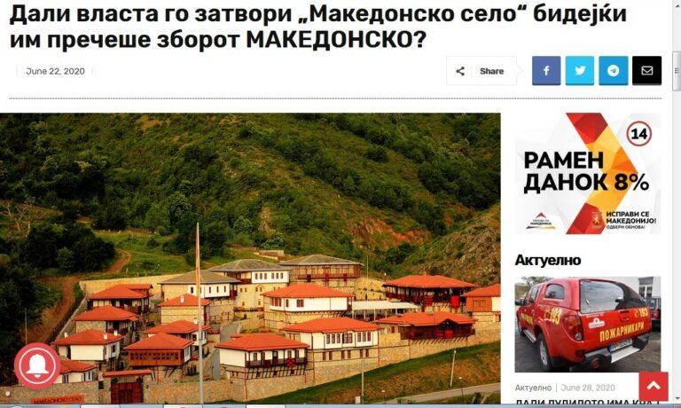 """Употребата на зборот """"македонско"""" не е забранета и ова не е причината за затворањето на комплексот """"Македонско село"""""""