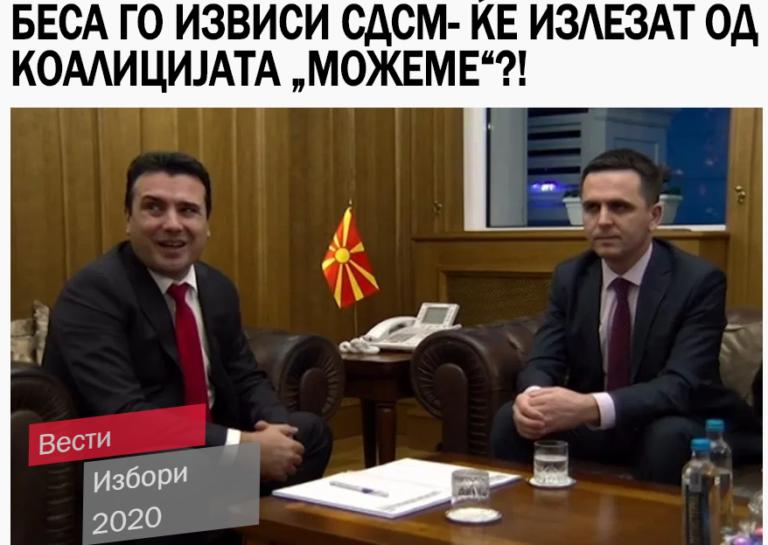 БЕСА не потврдила дека ја напушта коалицијата со СДСМ