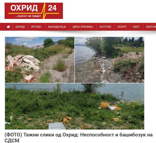 Една дива депонија не може политички да го оцрнува Охрид