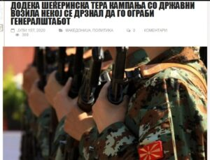 Кражба на воени униформи во функција на манипулација и политичка кампања